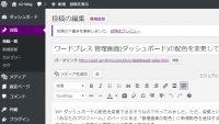 ワードプレス 管理画面(ダッシュボード)の配色を乃木坂カラーに変更してみた!