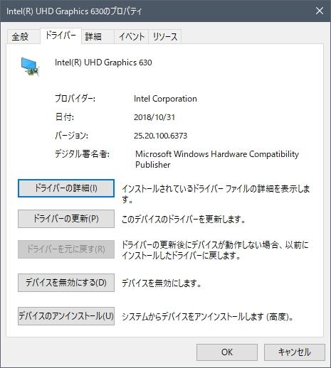 ス 630 uhd グラフィック インテル