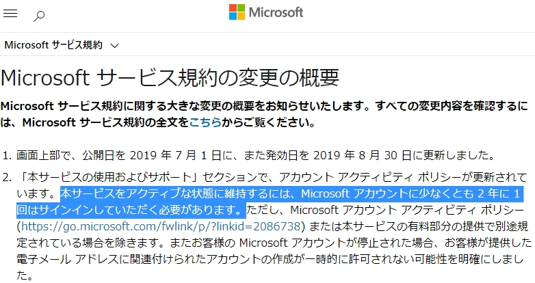 規約 の メール 2020 利用 更新 microsoft