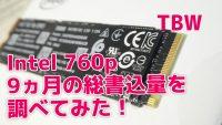 Intel NVMe SSD 760p(SSDPEKKW256G8XT)の総書込量と寿命予測!