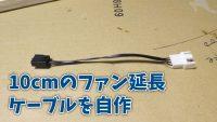 【自作ケーブル】 10cmの短いファン延長ケーブルを自作!
