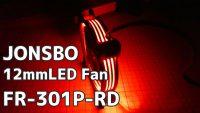 JONSBO LED搭載120mmPWMファン スリットデザイン FR-301P-RD