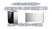 【JONSBO U4 HTPC化計画  #4】分岐ケーブルの基板をファンに固定する