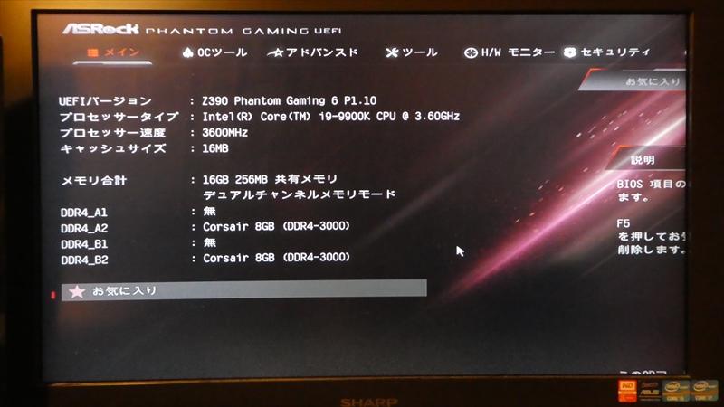 ASRock BIOS移行ツール 「Restart to UEFI」を使ってみた! – A2