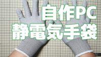 手袋リベンジ購入!トラスコ中山 TRUSCO TGL-2996L [指先コート静電気対策用手袋 Lサイズ]