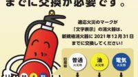 消火器購入&処分!旧規格消火器は2021年12月31日までに交換が必要だそうです。