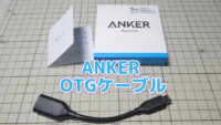Anker USB-C & USB-A 3.0 変換(OTG)ケーブルを購入! 型番:AK-A8165011