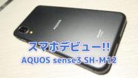 スマホデビュー!SIMフリー版「AQUOS sense3 SH-M12」