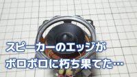 【エッジ交換1】スピーカーの音割れが酷いので分解したらエッジがボロボロに…!AT-SP150 audio-technica