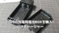 98円の電池式の充電用電池BOXを購入してみた!エコー金属 USBポート付 1047-110 型番BBJ01