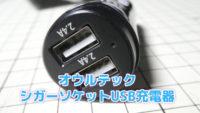 オウルテック シガーソケットUSB充電器購入レビュー!  OWL-CCU2D48T-BK
