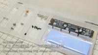 M.2 SSD関連パーツや六角軸ビットの収納にも便利なケースを色々と購入してみた!