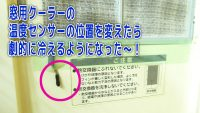 窓用クーラーの温度センサーの位置を変更したら劇的に冷えるようになった~! KOIZUMI KAW-1893