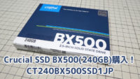 Crucial SSD BX500(240GB) を購入!CT240BX500SSD1JP