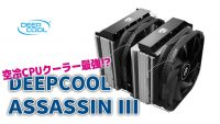 【ASSASSIN III レビュー1 外観や構造確認】DEEPCOOL アサシン3