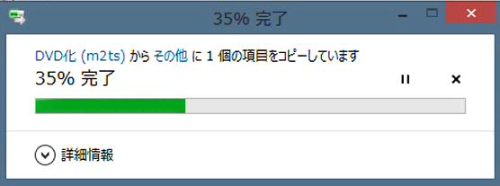 プログレスバーwin8