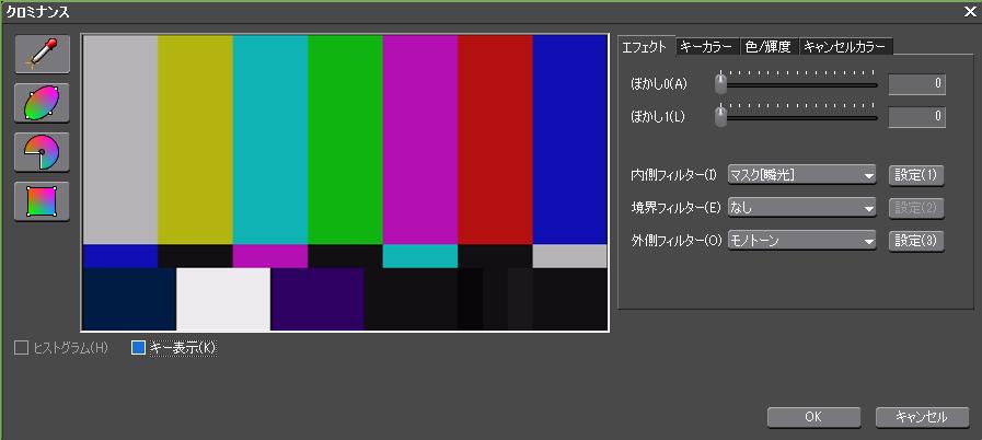 クロミナンス紹介動画 設定画面