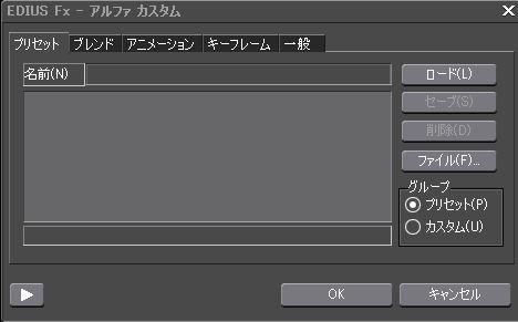 アルファビットマップ プリセット