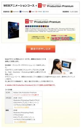 Adobe ProductionPremiumと講座のセットがアカデミック価格で購入可能 切り抜き版