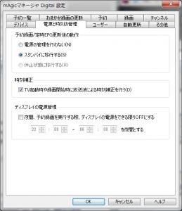PC 時間 ズレ 修正 タスク