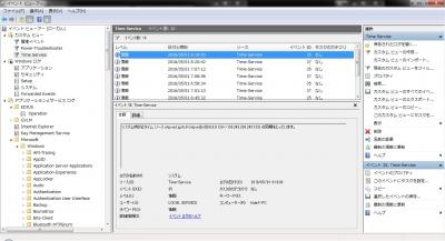 PC 時間 ズレ 修正 タスク スリープ 解除 合う 時刻 イベントビューワー