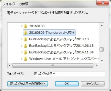 Windows Live メール2012 → Thunderbird 移行