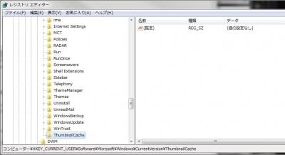 サムネイル 縮小表示 キャッシュ 動画 画像 遅い 削除 リセット アクセス許可 セキュリティ 詳細設定 thumbcache_96.db thumbcache_32.db thumbcache_256.db thumbcache_1024.db ThumbnailCache