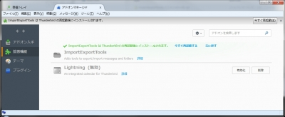 Windows Live メール2012 → Thunderbird 移行 ImportExportTools