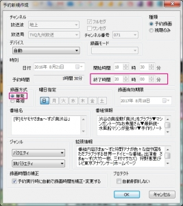 地デジ PC 単発 週間 予約 修正 IO-DATA アイオーデータ GV-MVP/HS2 GV-MVP/HX2