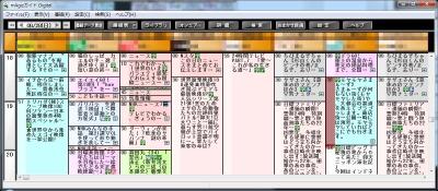 mAgicTV Digital 番組表 真っ黒 何も表示されない 更新されない 受信しない
