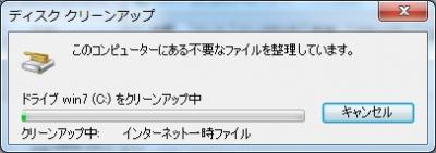 HDD 換装 ドライブ文字 変更 データ 入れ替え WesternDigital