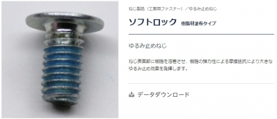 インチネジ 山 青 樹脂 ナイロン 塗布 溶着 ゆるみ止め ロックタイト ソフトロック ミリネジ