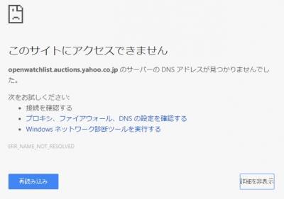 Google Public DNS ヤフオクに繋がらない DNSサーバー エラー サーバーが見つかりませんでした このページは表示できません このサイトにアクセスできません