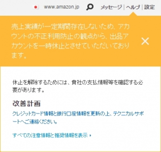 アマゾン マケプレ マーケットプレイス 出品 一時 停止 解除 販売