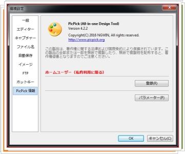 picpick キャプチャソフト フリー タダ 画像 カーソル含む