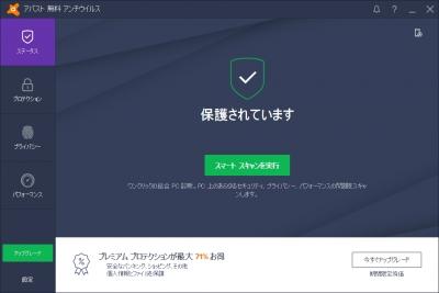 地デジ mAgicPlayer Digital アバスト 17.1.2286 (build 17.1.3394.46) Avast iodata アイオーデータ 番組 視聴 GV-MVP/HS2 GV-MVP/HX2