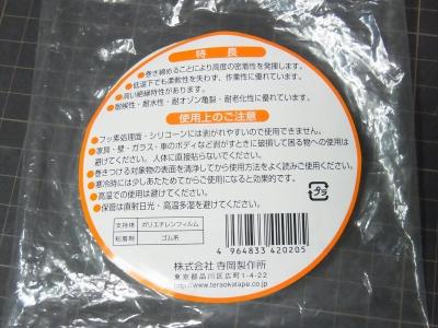 水道管 修理 塩ビ 銅管 自己融着テープ