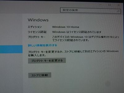 Windows10 履歴 調べる アップグレード