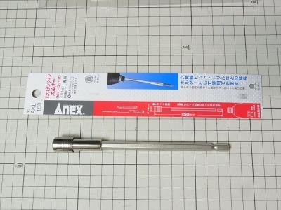 アネックス(ANEX) ビットロック式エクステンションホルダー150 AKL-150