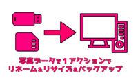 写真データをPCに挿すだけで取り込む方法 リネーム&リサイズ&バックアップ!【おススメ】