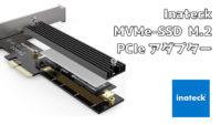 「WD Black SN750」冷却テスト&Inateck MNVe-SSD M.2 PCIe アダプター購入! SC05001-BK-JP