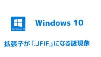 ダウンロードしたJPG画像の拡張子が「xxx.jfif」になる!