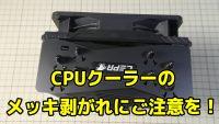 CPUクーラーのメッキ剥がれにご注意を!「LEPA LPANL12」