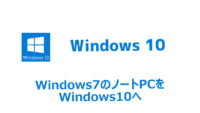 【Win7ノートPCのWindows10化 前編】メンテナンス&準備編