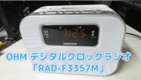 OHM デジタルクロックラジオ「RAD-F3357M」簡易レビュー