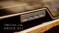 OTG機能付きORICO製USB3.0ハブ G11を買ってみた!