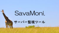 「SavaMoni.(サバモニ)」無料のサーバー監視ツール ~アクセスをモニタリング