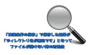 「検索条件の保存」で保存した検索結果が「ディレクトリ名が無効です」となって開けない時の対処法