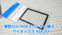 薄型SSD用のスペーサーを購入!アイネックス HSP-01