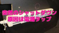 【パソコン】いきなりのシャットダウンの意外な原因!